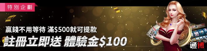 註冊送體驗金100元/全館通用