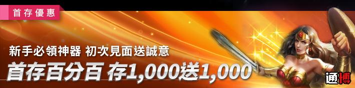 新手首存優惠 存1,000送1,000