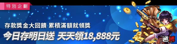 老虎機優惠 今日存明日送 天天領18,888元
