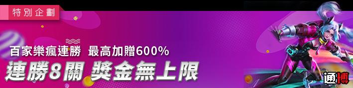 百家樂瘋連勝獎金600%